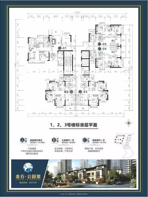 1.2.3号楼标准层平面图