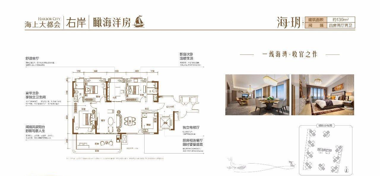 海玥 4室2厅2卫 建筑面积:139㎡