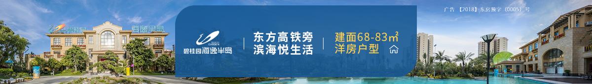 碧桂园逸海半岛