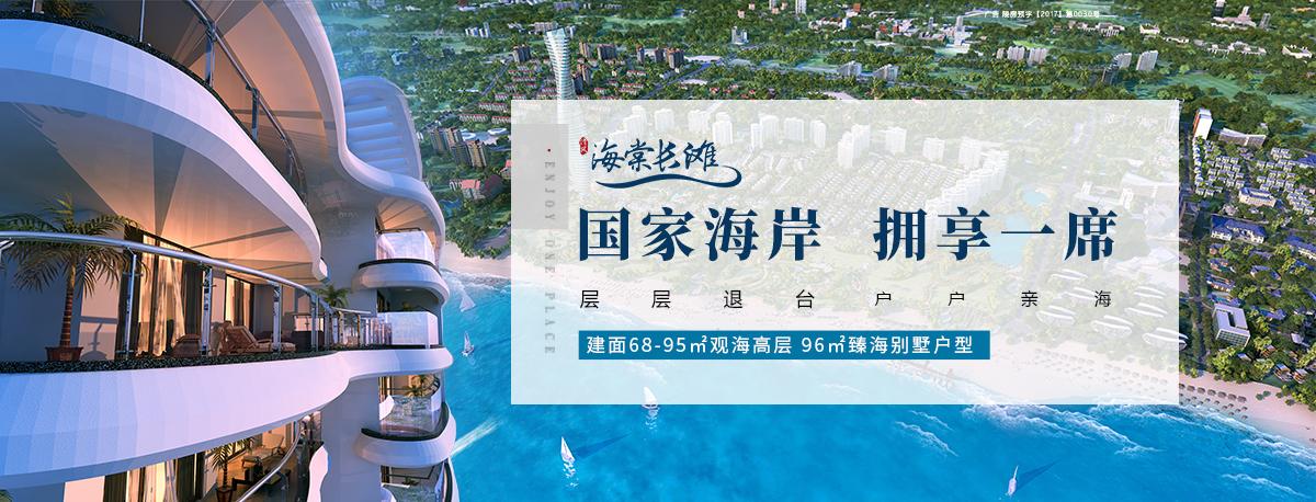 清凤海棠长滩