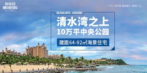 碧桂園珊瑚宮殿