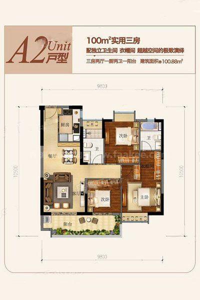 凌云里A2户型 3室2厅1卫2厨 建筑面积:100.00㎡