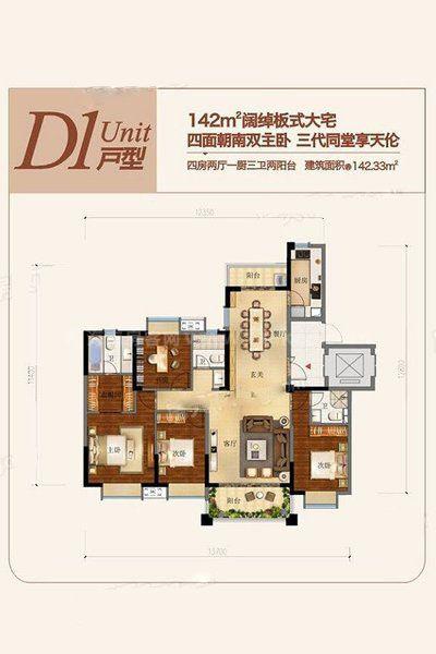 凌云里D1户型 4室2厅3卫1厨 建筑面积:142.00㎡