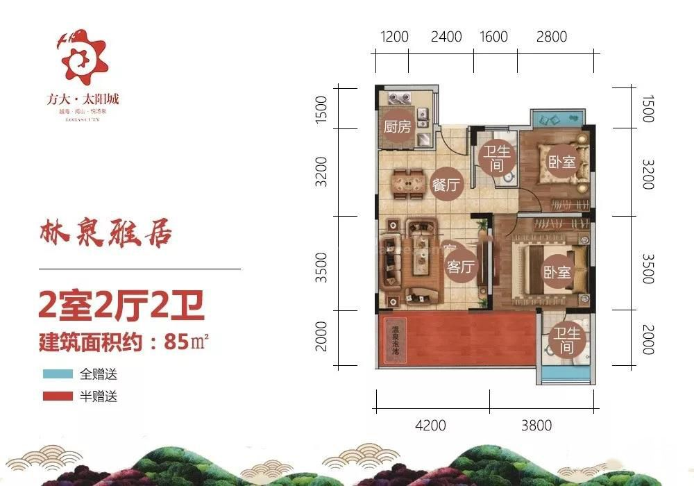 林泉雅居户型 2房2厅1厨2卫 建筑面积约85㎡