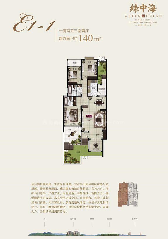 E1-1户型 3房2厅1厨2卫 建筑面积约140㎡