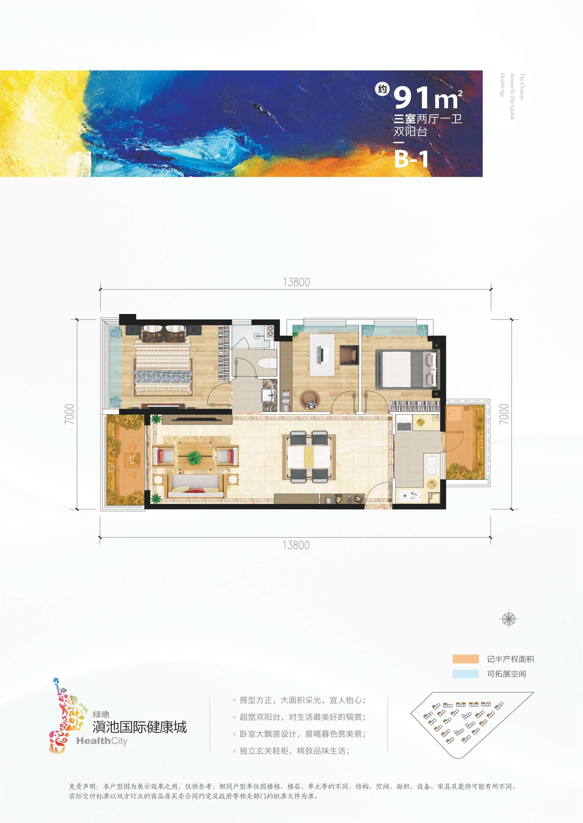 健康城B-1 3室2厅1卫 建面:91㎡