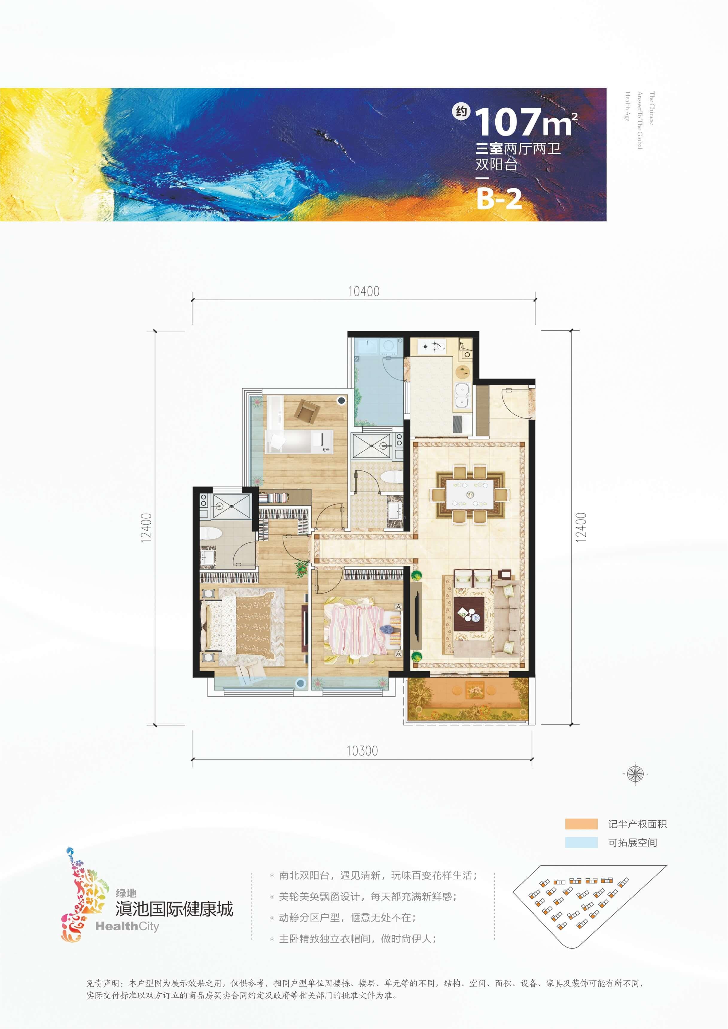 健康城B-2 3室2厅2卫 建面:107㎡