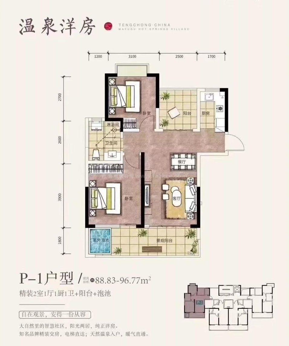 P-1户型 2室1厅1厨1卫1阳台1泡池 建面88.83-96.77㎡