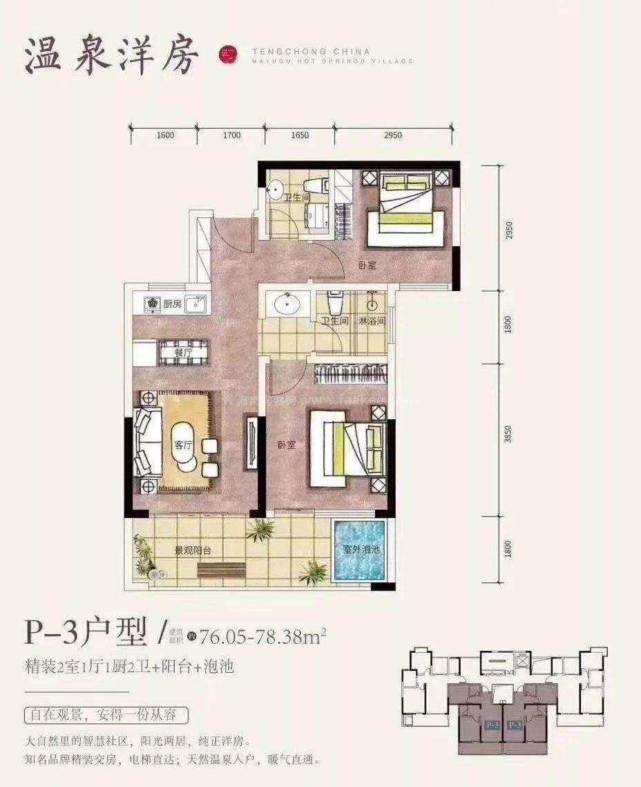 P-3户型 2室1厅1厨2卫1阳台1泡池 建面76.05-78.38㎡