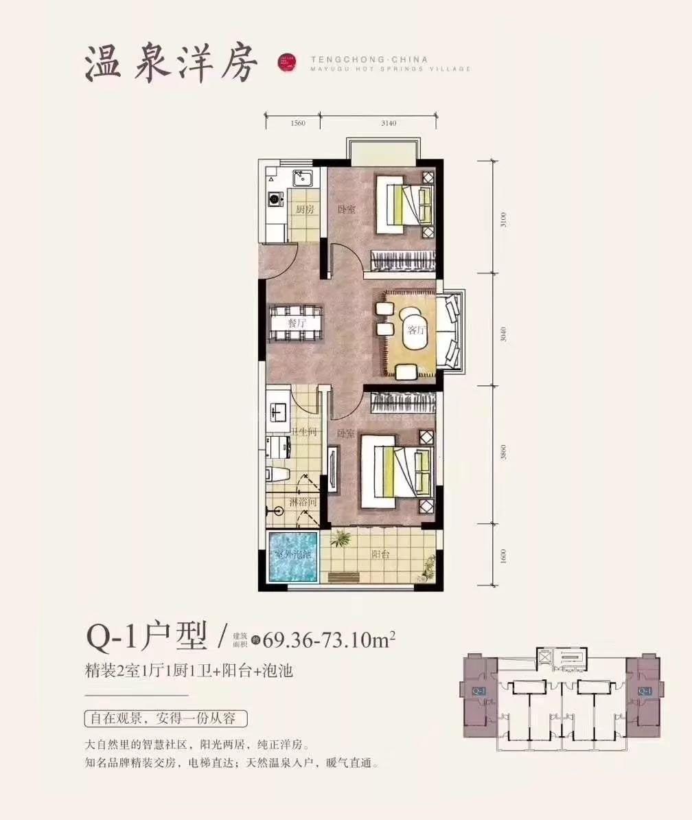 Q-1户型 2室1厅1厨1卫1阳台1泡池 建面69.36-73.10㎡