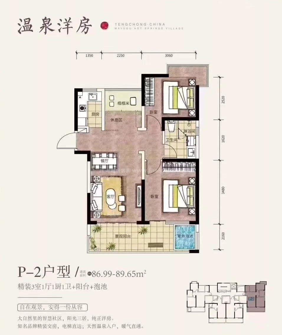 P-2户型 3室1厅1厨1卫1阳台1泡池 建面86.99-89.65㎡