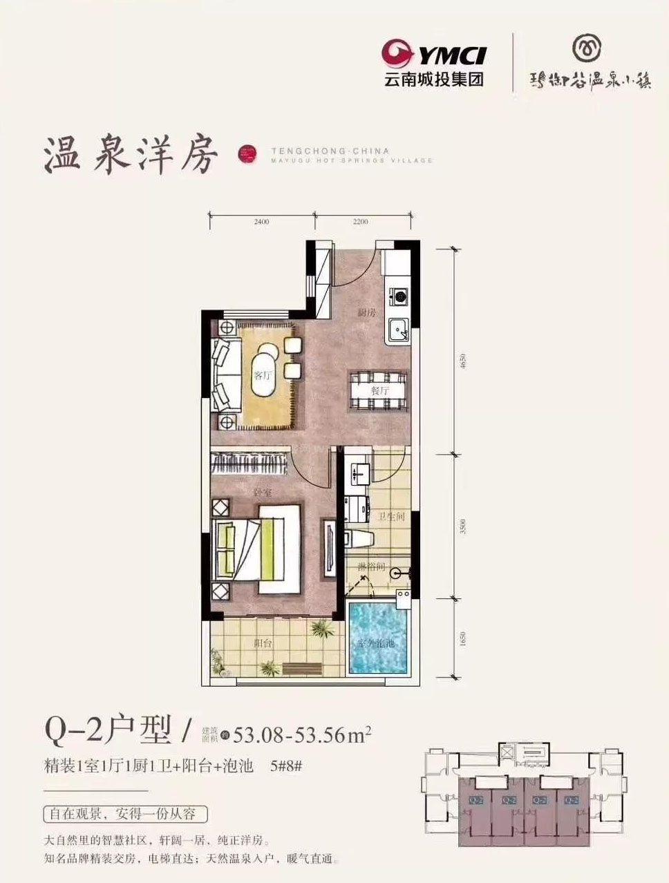 Q-2户型 1室1厅1厨1卫1阳台1泡池 建面53.08-53.56㎡