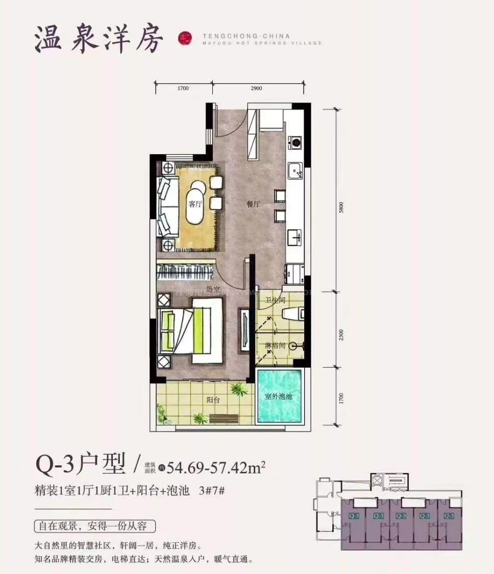 Q-3户型 1室1厅1厨1卫1阳台1泡池 建面54.69-57.42㎡