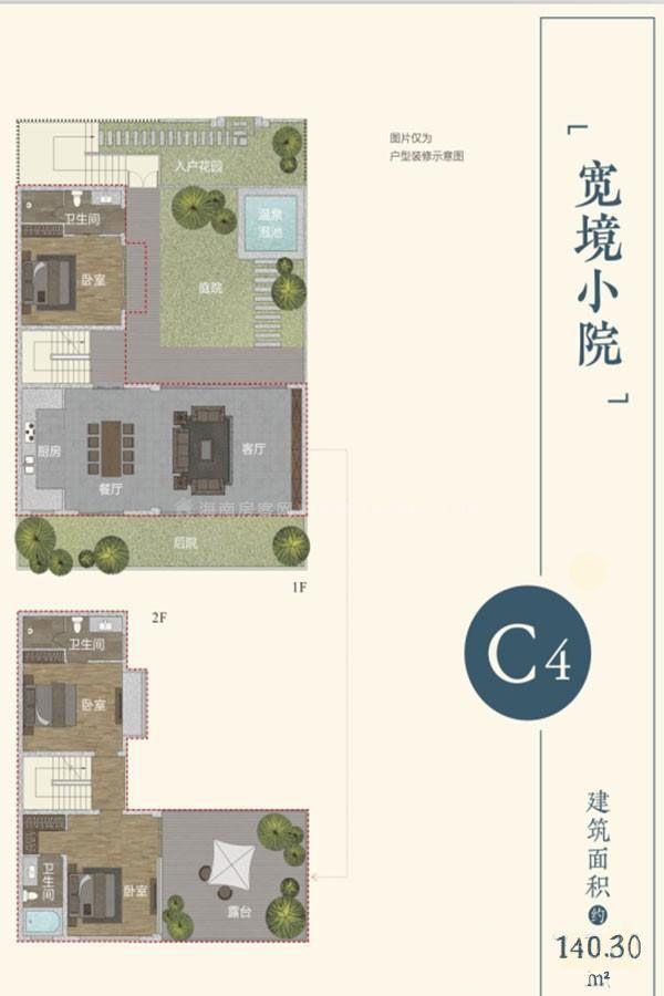 C4户型 3室2厅3卫 建面约140.30㎡
