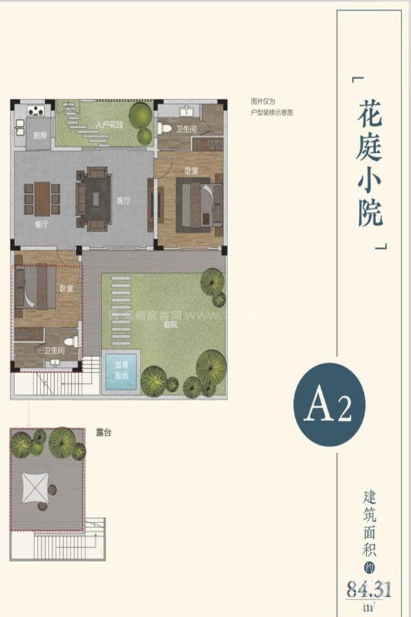 A2户型花庭小院 2室2厅2卫 建面约84.31㎡