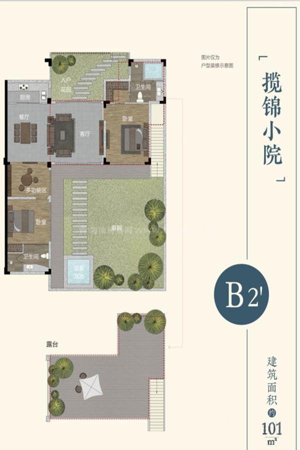 B2'揽锦小院 2室2厅2卫 建面约101㎡