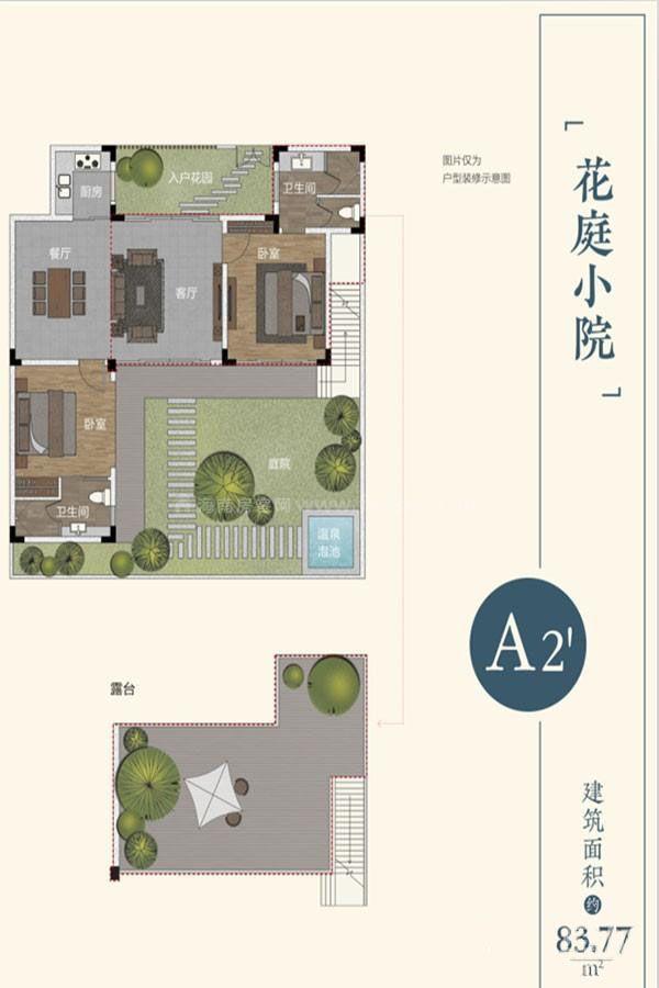 A2'户型花庭小院 2室2厅2卫 建面约83.77㎡