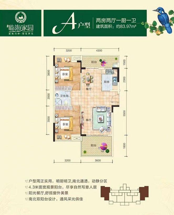 A户型图2室2厅1卫1厨建筑面积83.97㎡