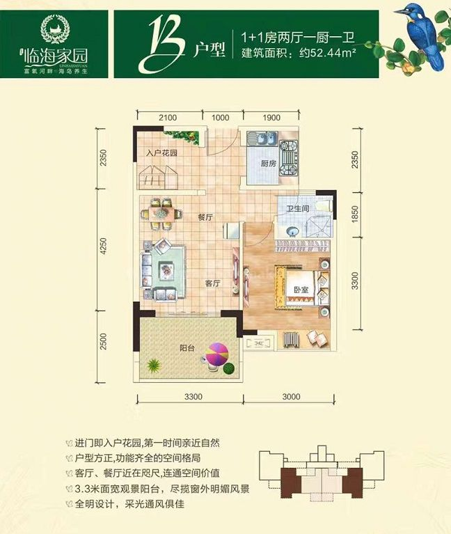 B户型图1室2厅1卫1厨建筑面积52.44㎡