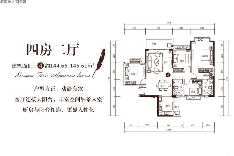 2期43#04户型图4室2厅2卫建筑面积144.66-145.61㎡