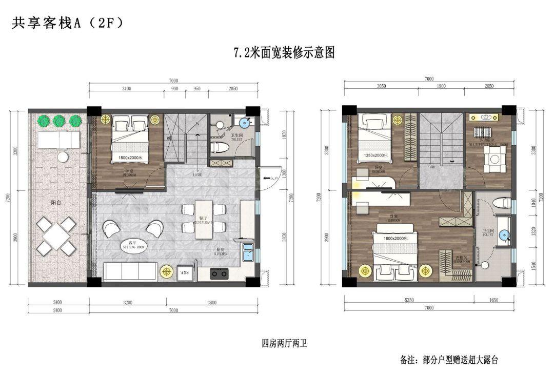 A户型 4房2厅2卫 建面88㎡