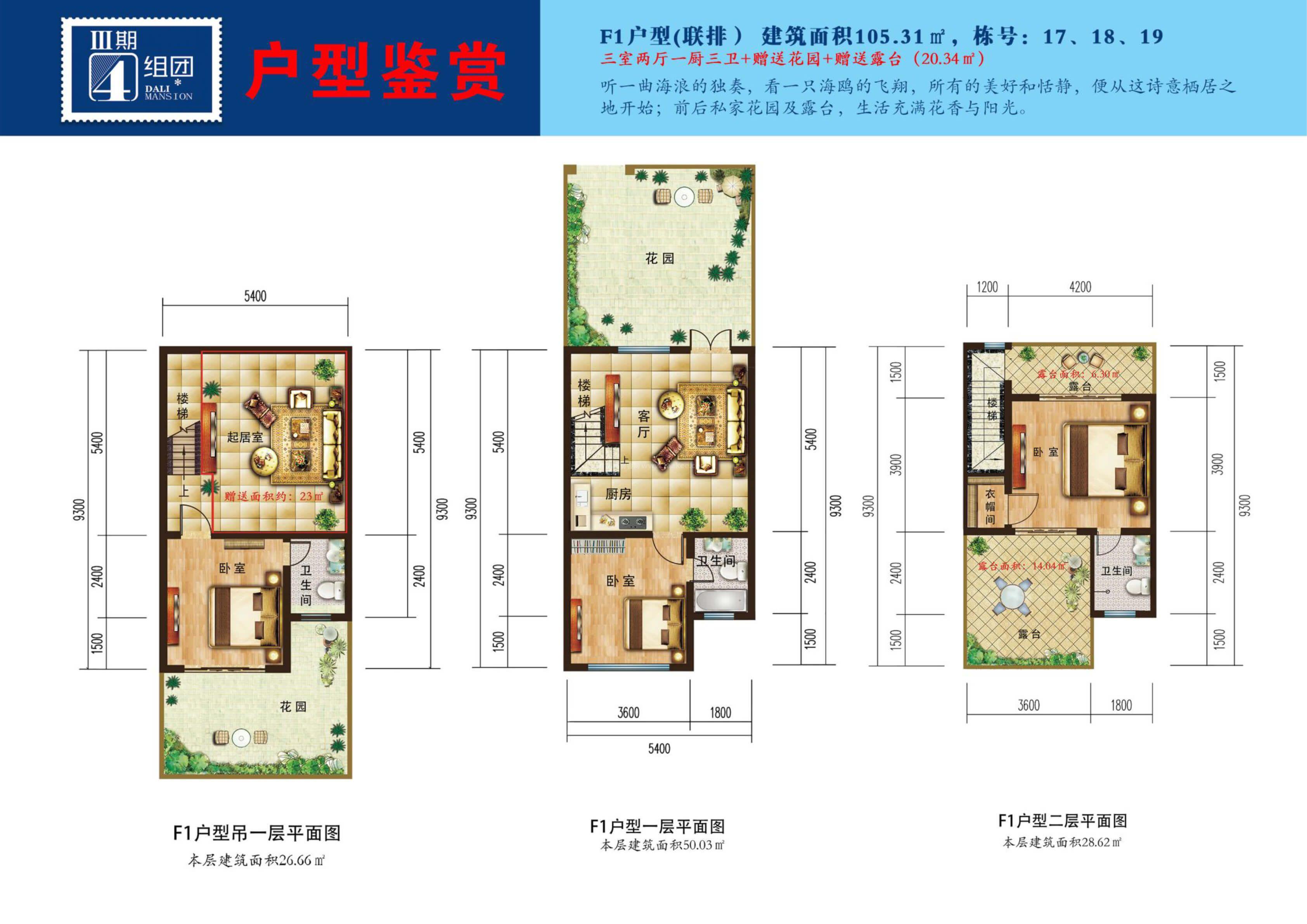 三期F1户型 联排 3室2厅1厨3卫 建面105.31㎡