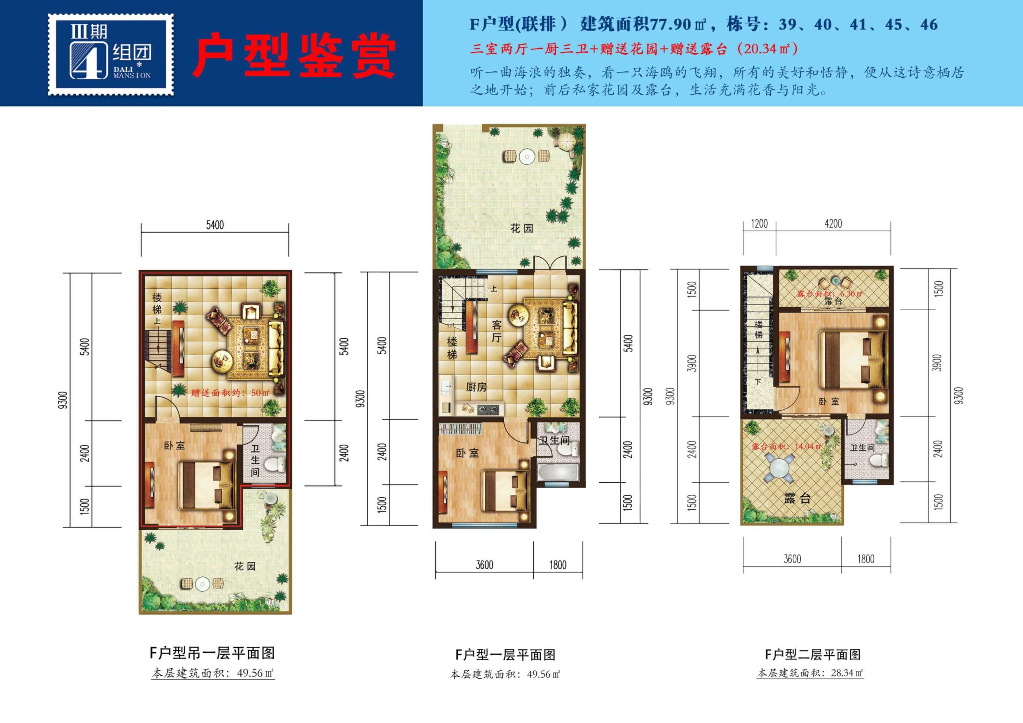 三期F户型 联排 3室2厅1厨3卫 建面77.90㎡