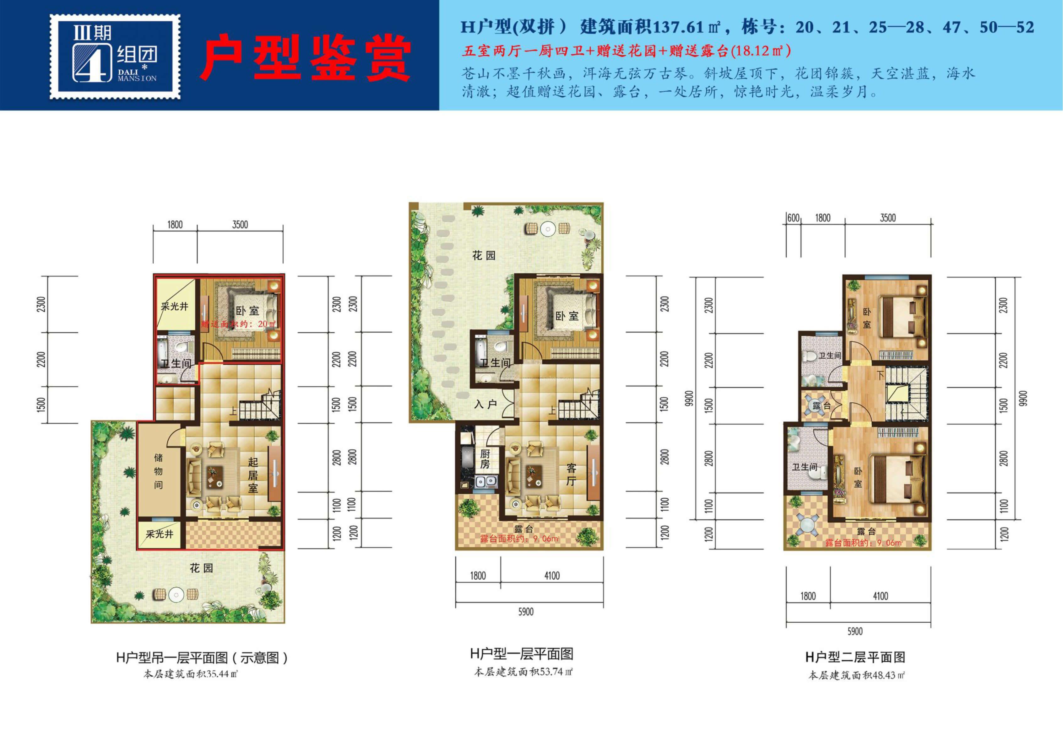 三期H户型 双拼 5室2厅1厨4卫 建面137.61㎡