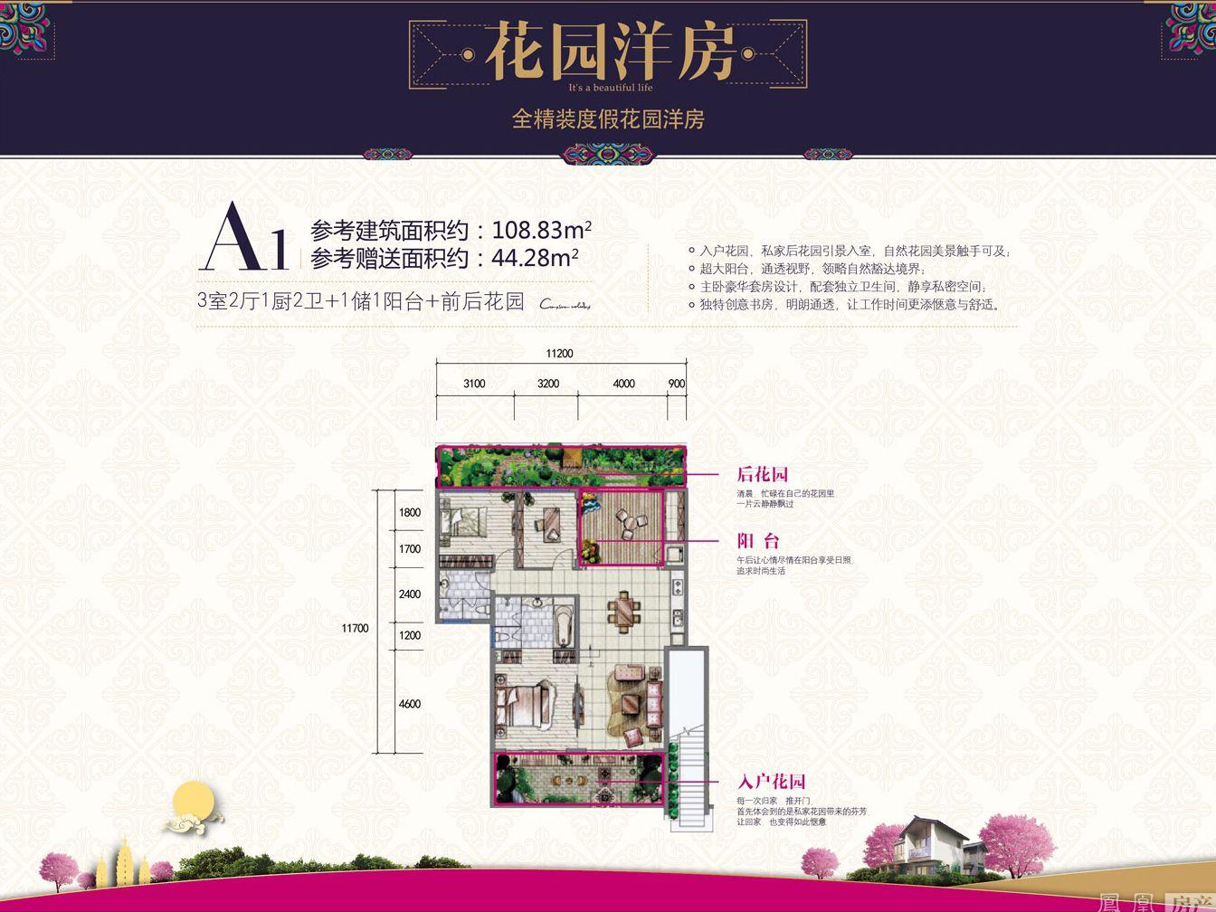 北区花园洋房A1户型 3室2厅1厨2卫1储1阳台+前后花园 建面108.83㎡