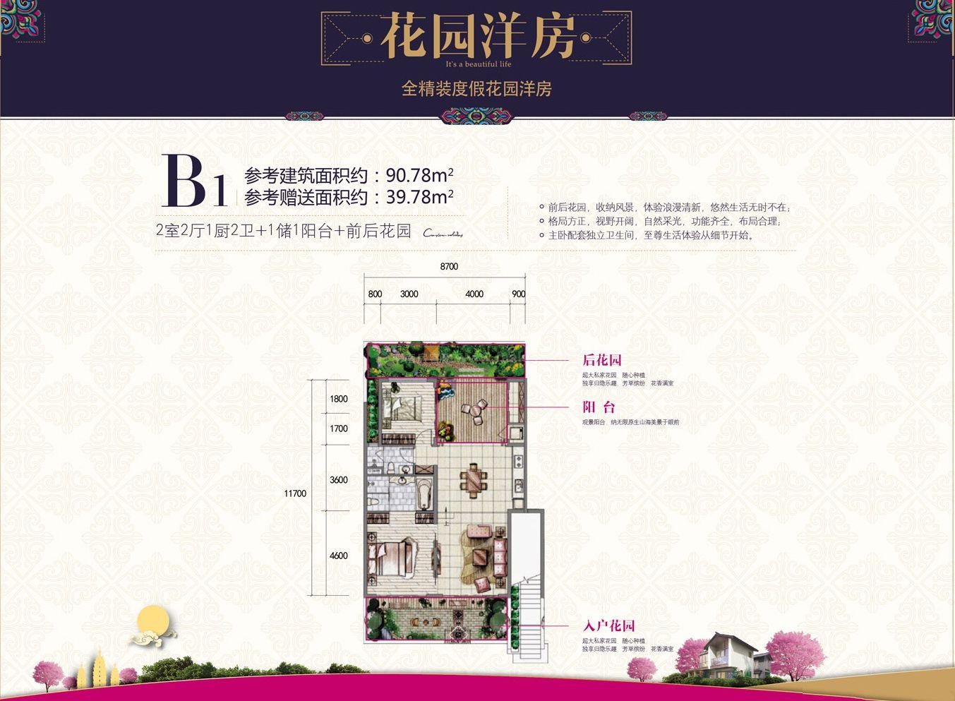 北区花园洋房B1户型 2室2厅1厨2卫1储1阳台+前后花园 建面90.78㎡