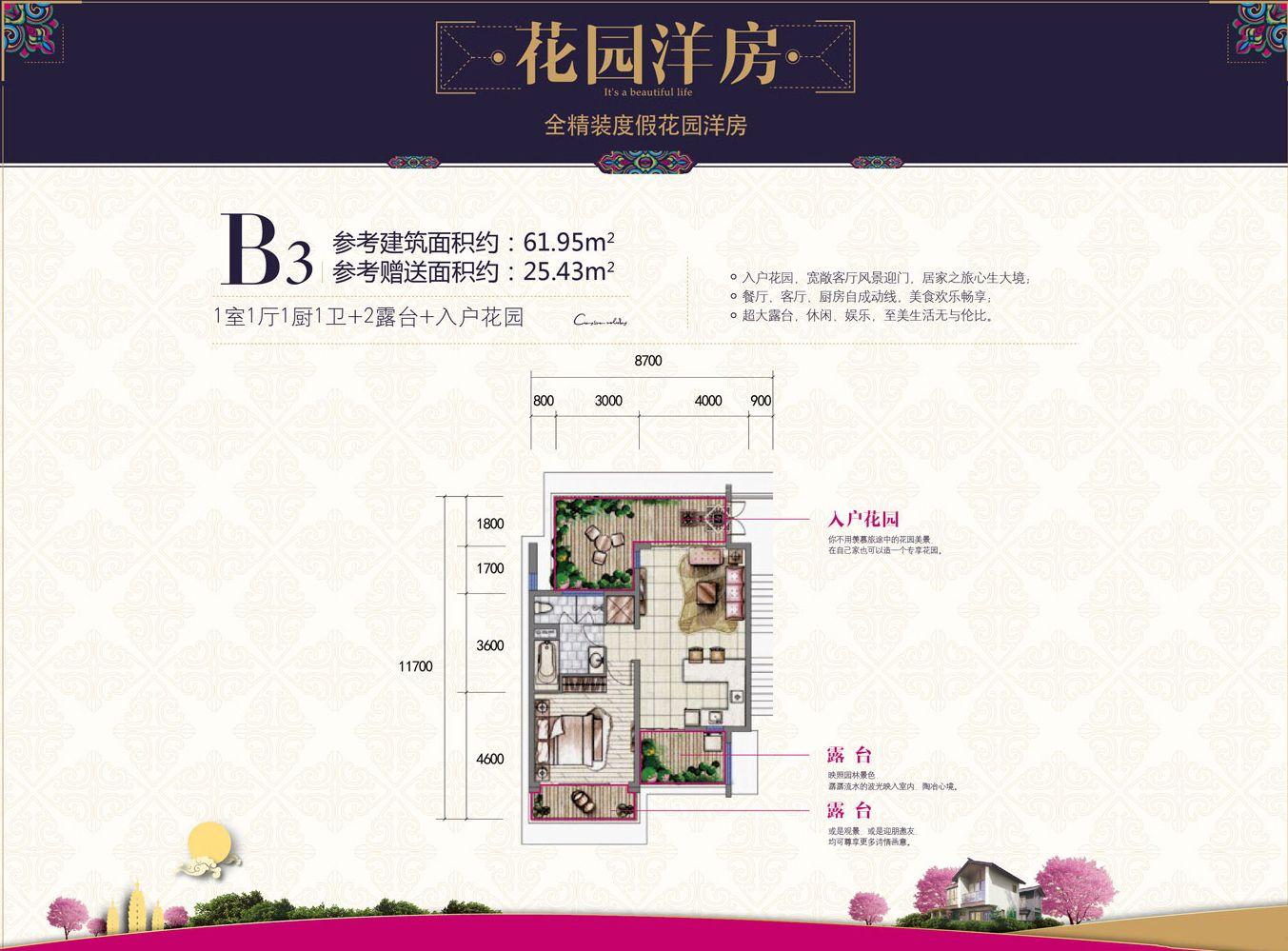 北区花园洋房B3户型 1室1厅1厨1卫2露台+入户花园 建面61.95㎡