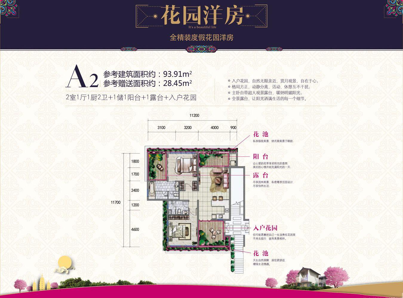 北区花园洋房A2户型 2室1厅1厨2卫1露台+入户花园 建面93.81㎡