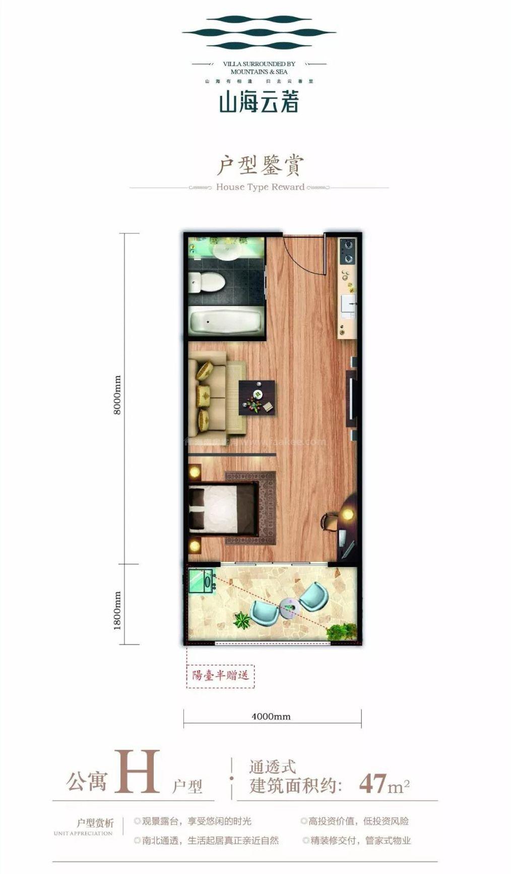公寓H户型 1室1厅 建面约47㎡