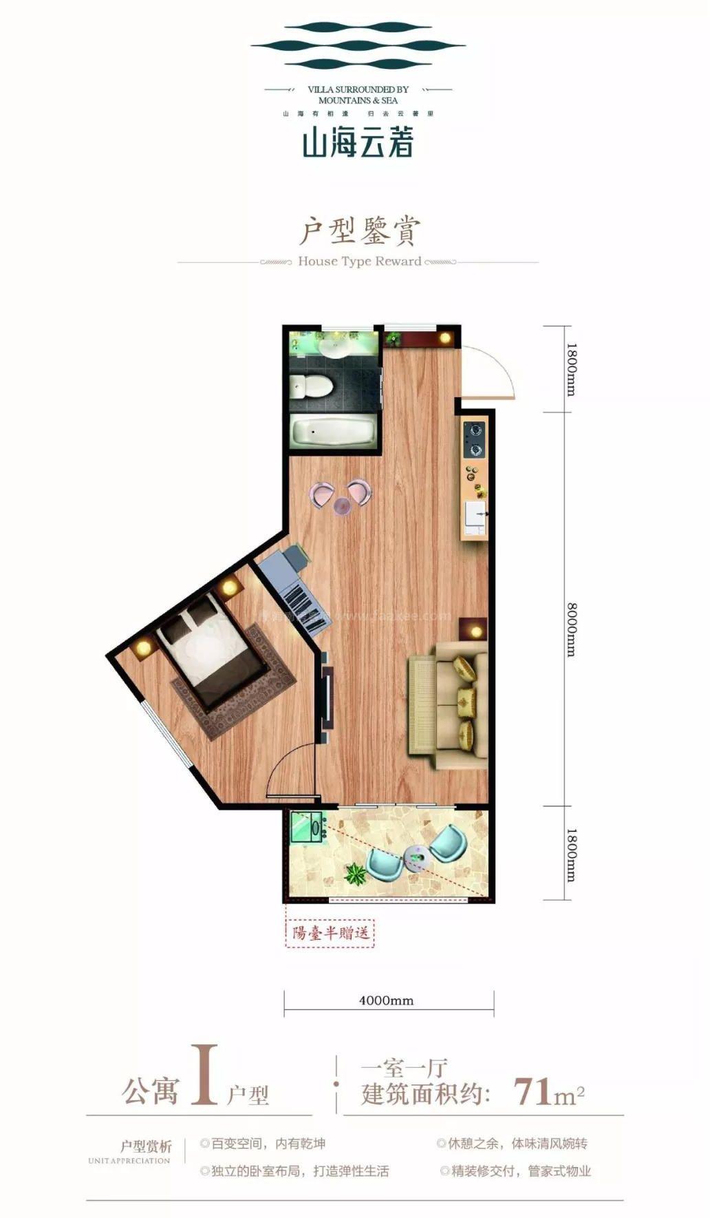 公寓I户型 1室1厅 建面约71㎡