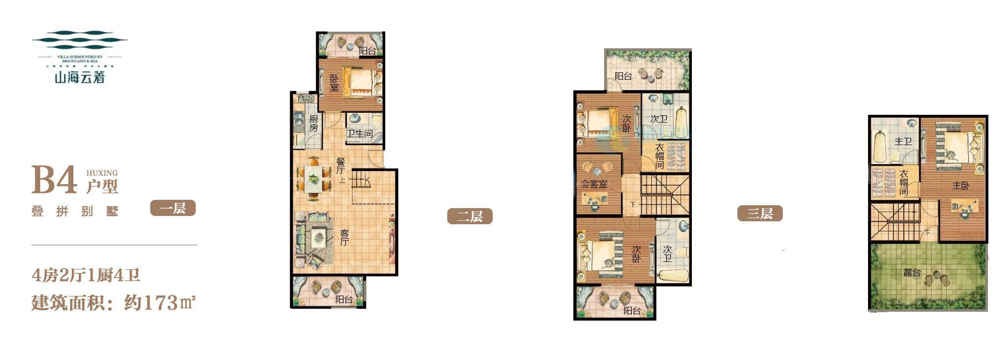 叠拼别墅B4户型 4房2厅1厨4卫 建面约173㎡