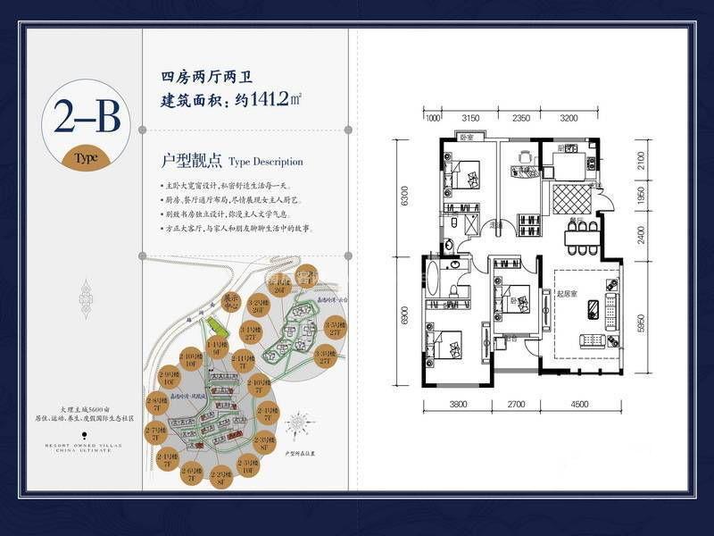 2-B户型 4室2厅2卫 建筑面积:141㎡