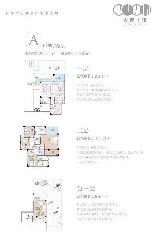 南麓二期A户型叠拼 5室2厅4卫 建筑面积:205㎡