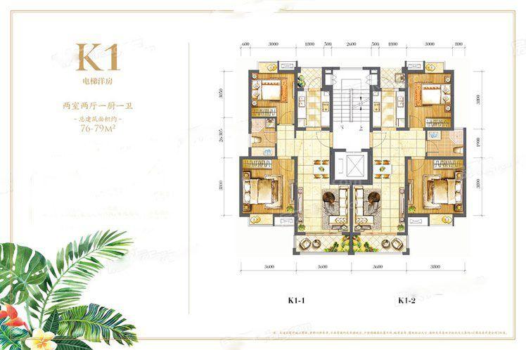 K1户型 2室2厅1卫1厨 建筑面积:76.00㎡