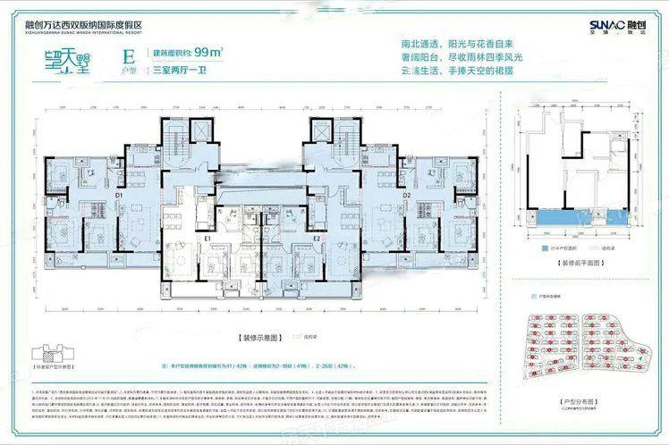 E户型 3室2厅1卫1厨 建筑面积:99.00㎡