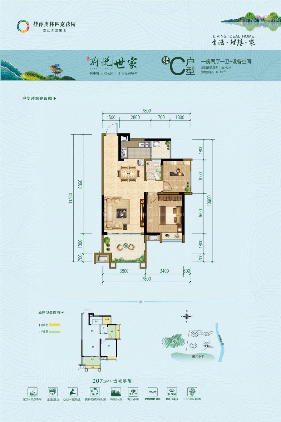 府悦世家北区3#C户型 一房两厅一卫+设备间 建面69㎡