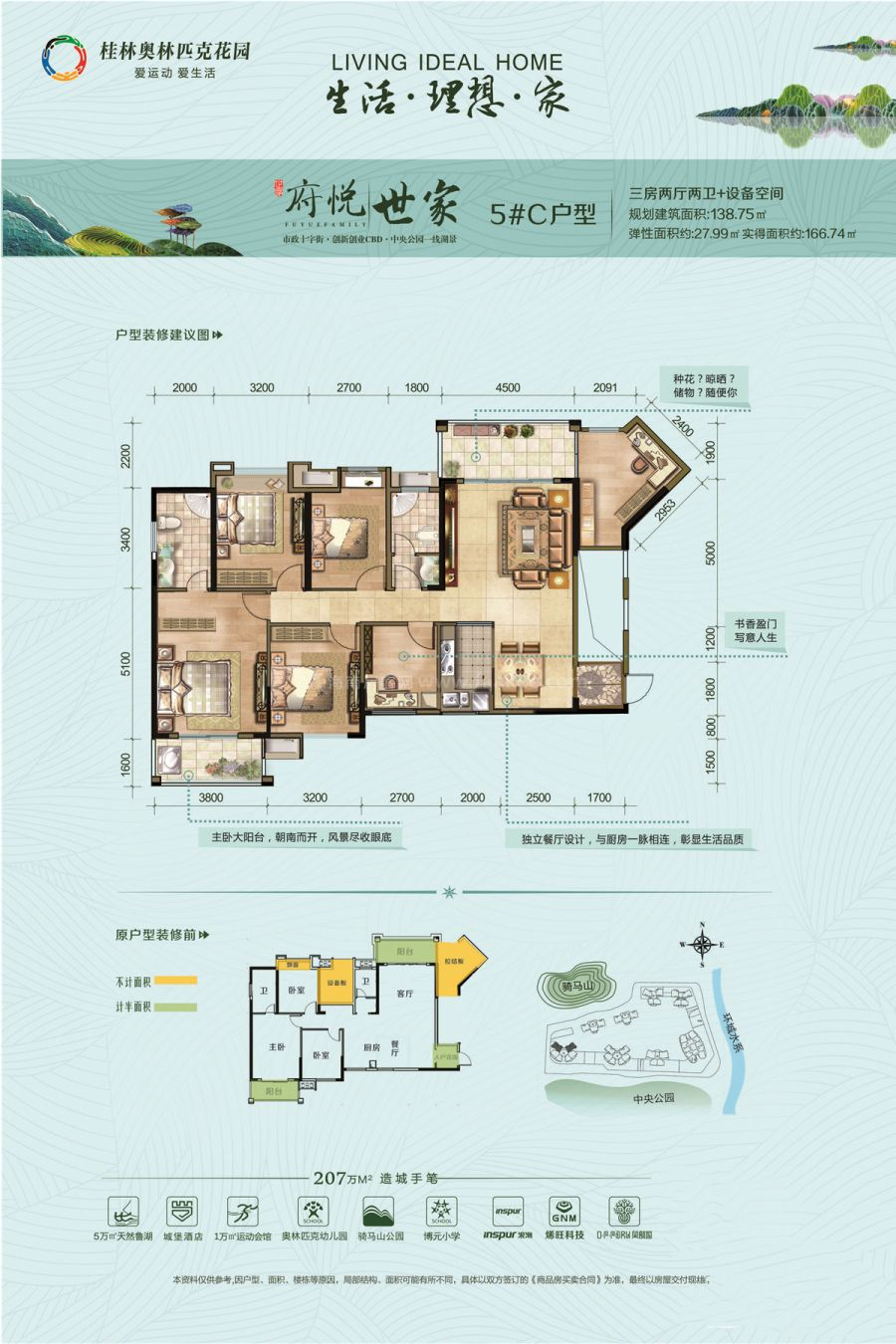 府悦世家5#C户型 3室2厅2卫 建面138.75㎡