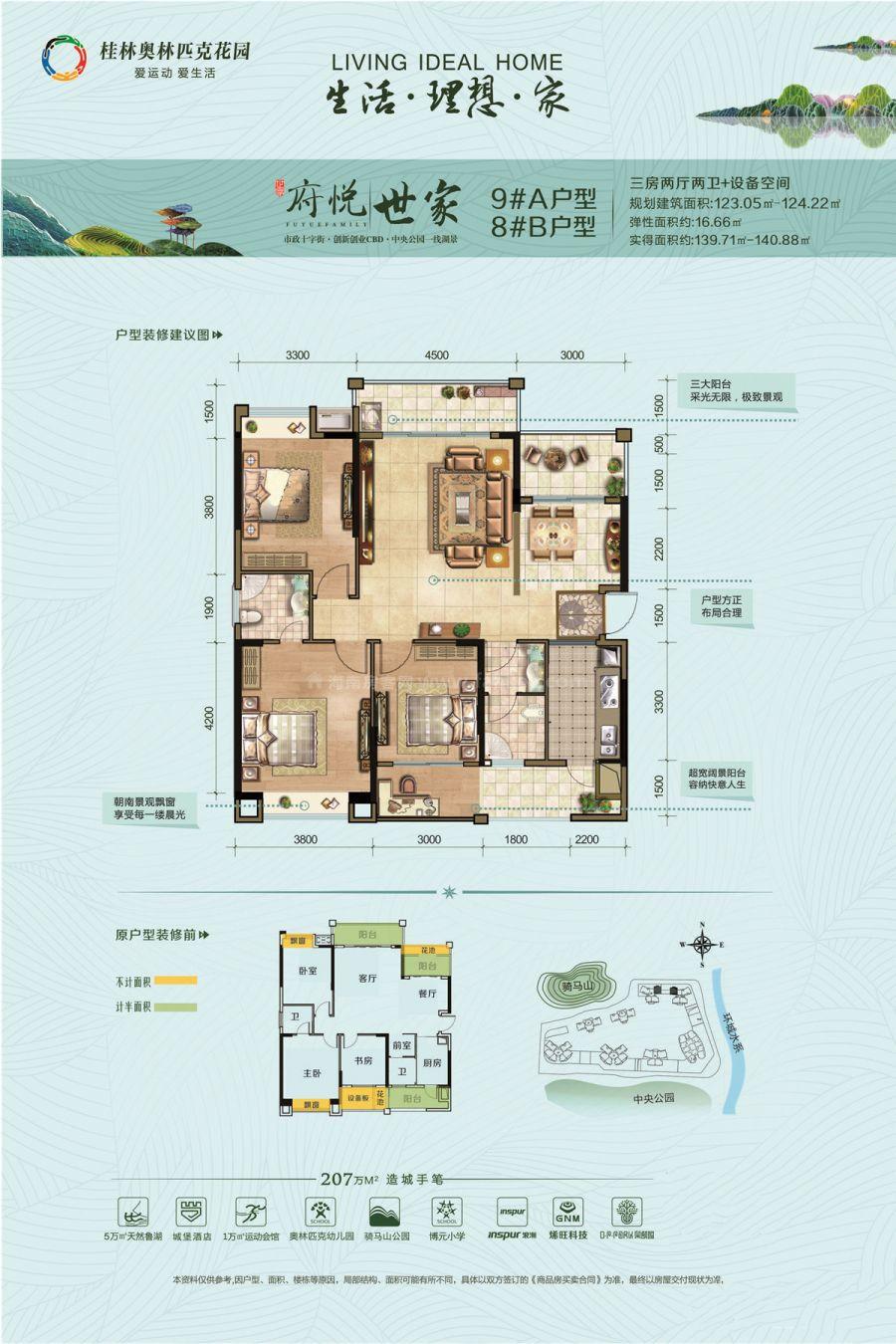 府悦世家8#B、9#A户型 3室2厅2卫 建面123.05㎡