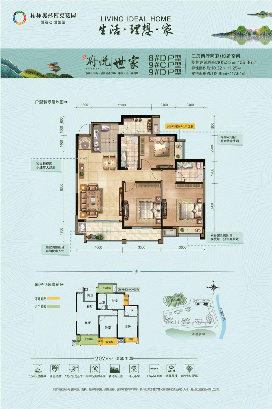 府悦世家8#D、9#C、9#D户型 3室2厅2卫 建面106.36㎡
