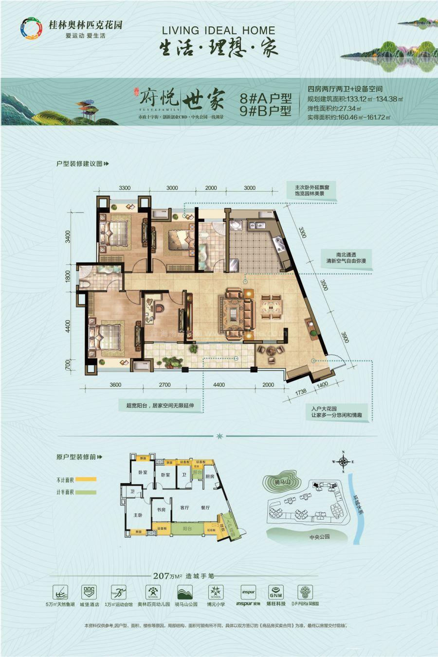 府悦世家8#A、9#B户型 4室2厅2卫 建面133.12㎡