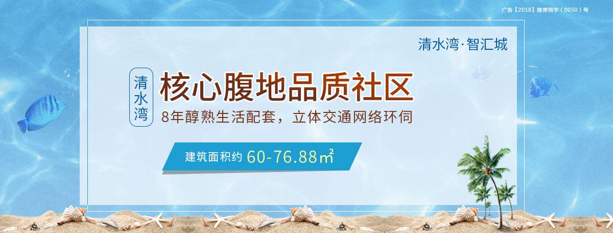 清水灣智彙城