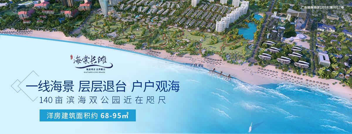 清鳳海棠長灘
