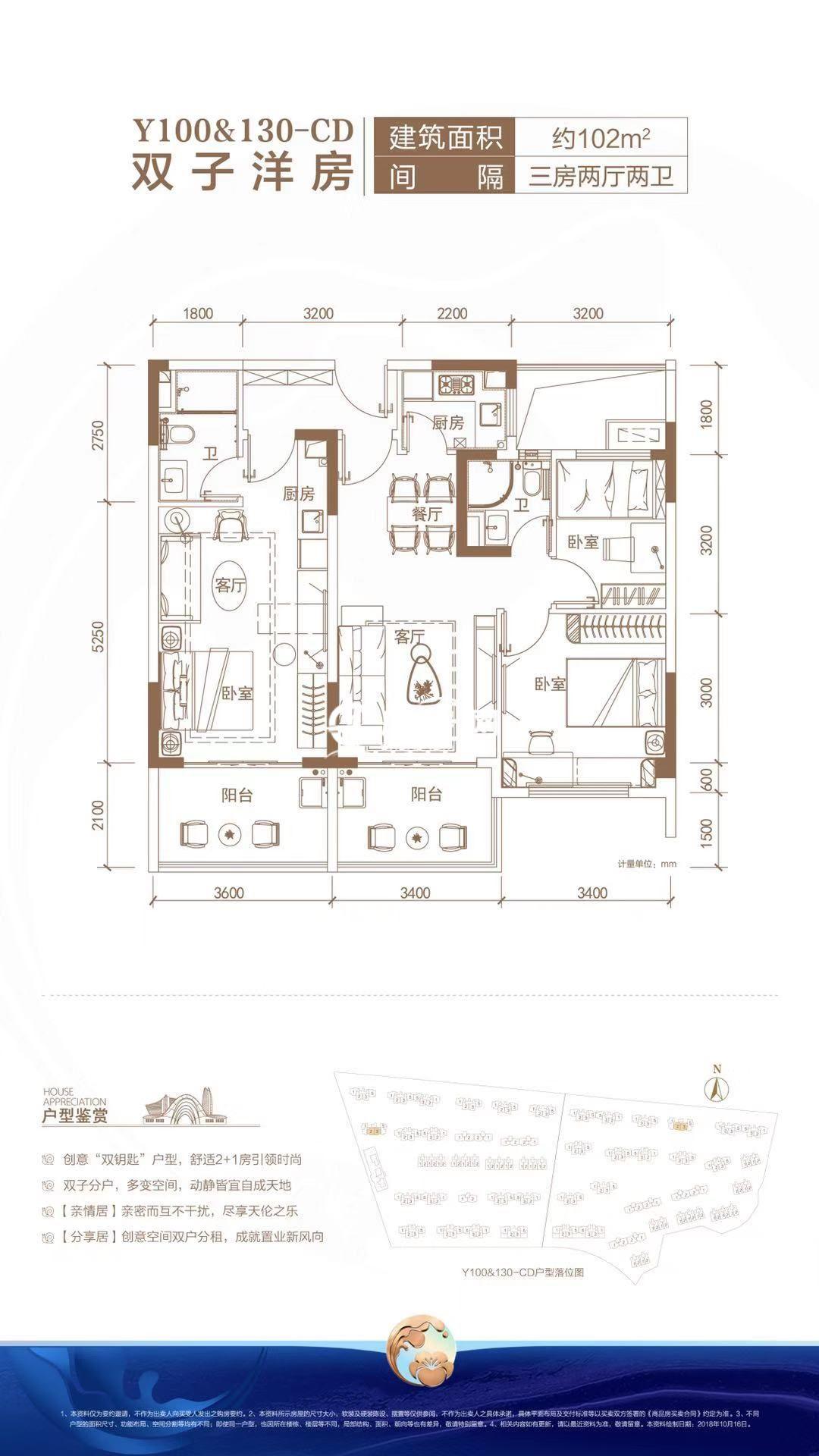 双子洋房 3房2厅2卫 建面约102㎡