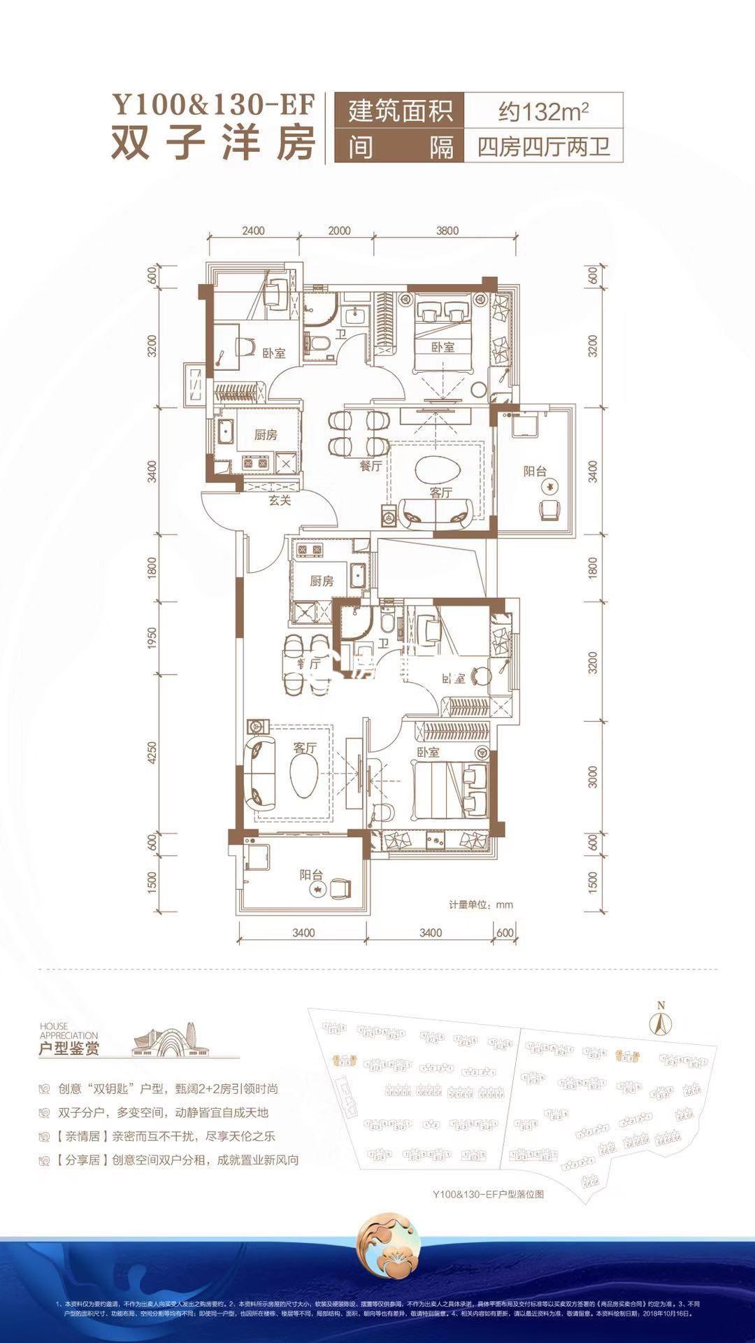 双子洋房 4房4厅2卫 建面约132㎡