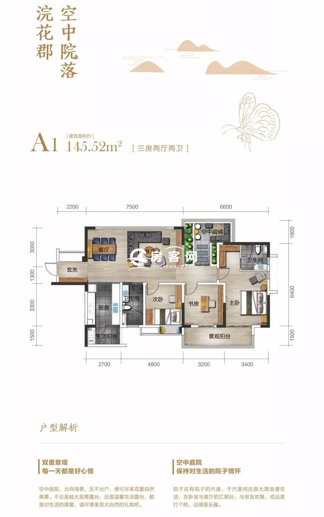A1户型 3室2厅2卫 建面:145.52㎡