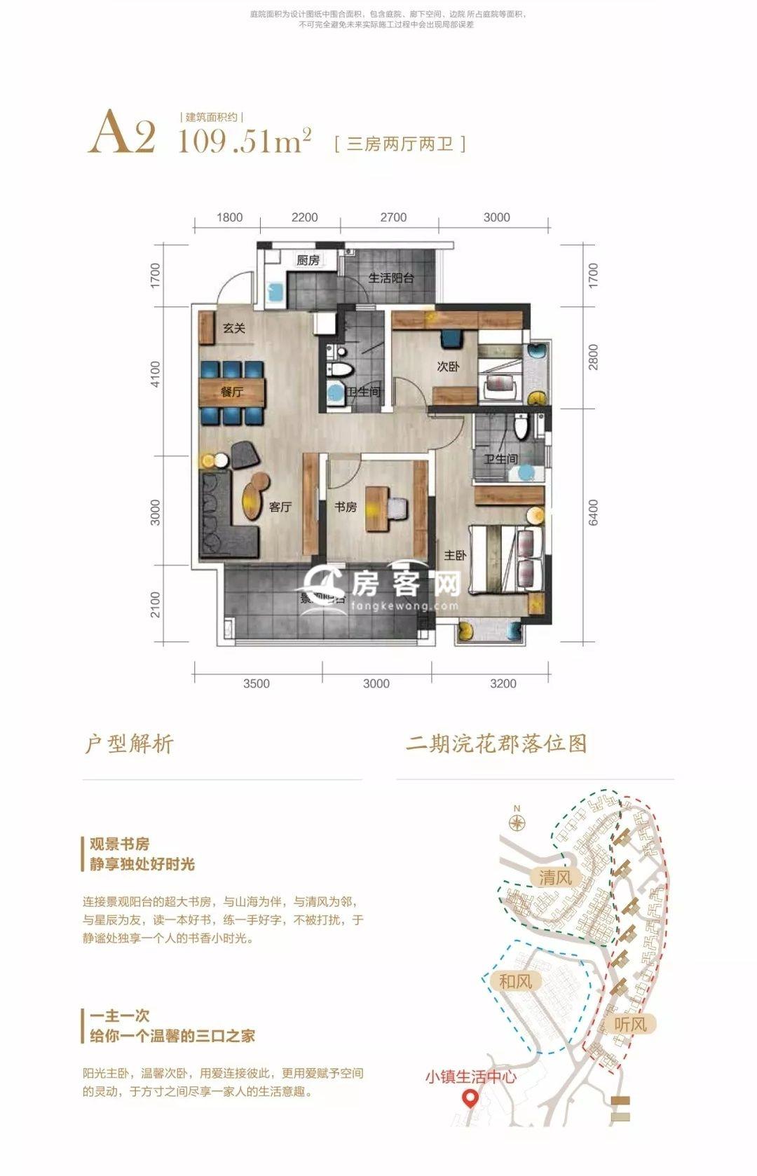 A2户型 3室2厅2卫 建面:109.51㎡